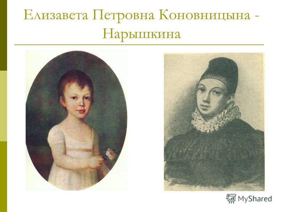 Елизавета Петровна Коновницына - Нарышкина
