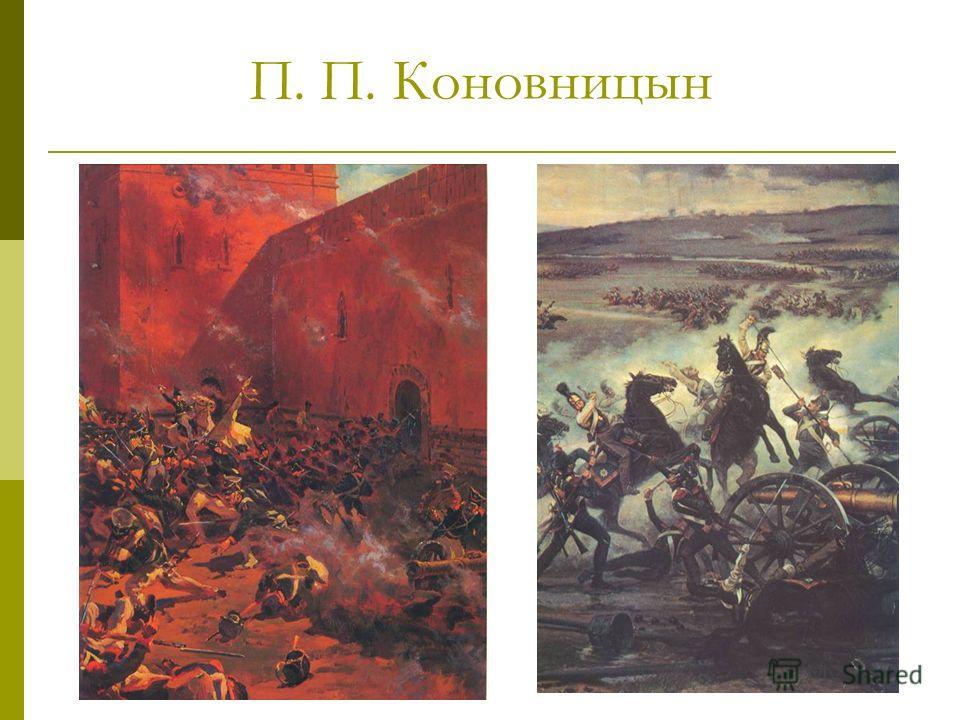 П. П. Коновницын
