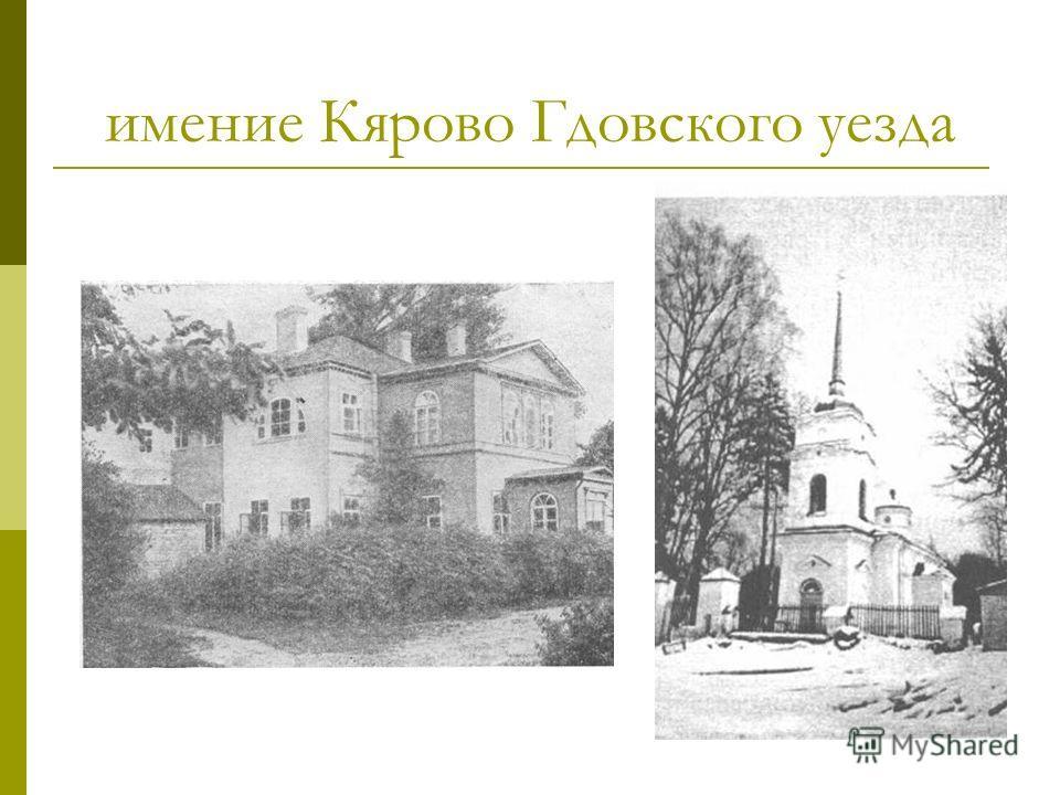 имение Кярово Гдовского уезда