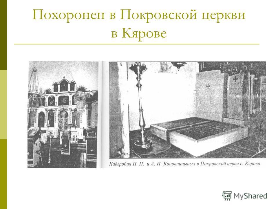 Похоронен в Покровской церкви в Кярове