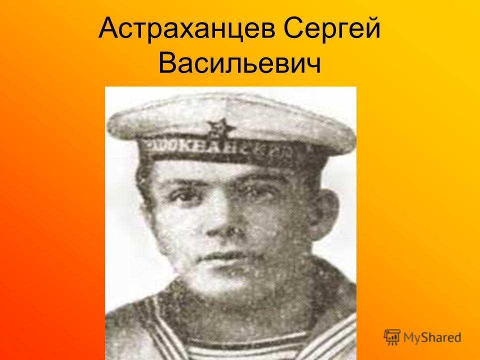 Астраханцев Сергей Васильевич
