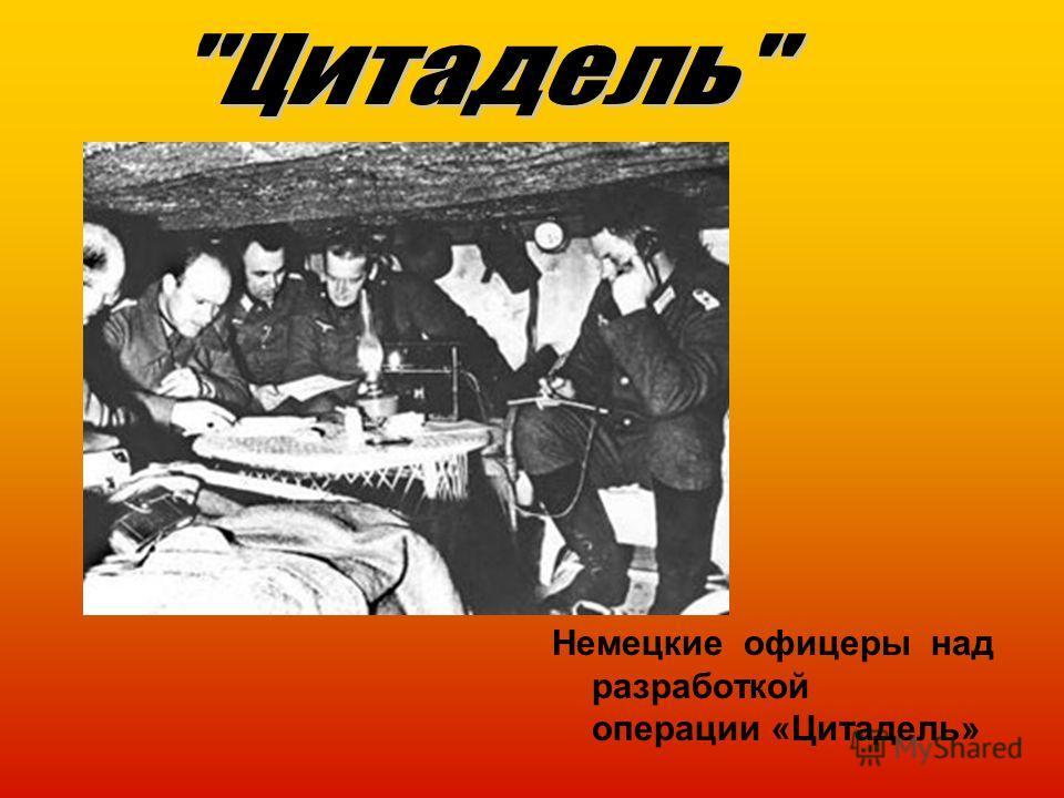 Немецкие офицеры над разработкой операции «Цитадель»