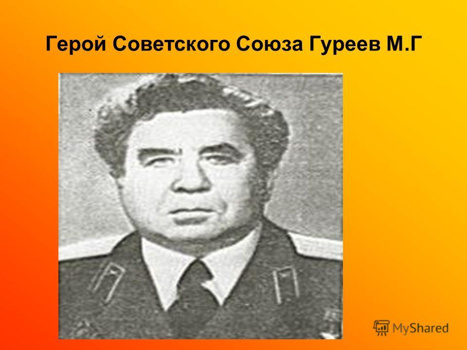 Герой Советского Союза Гуреев М.Г