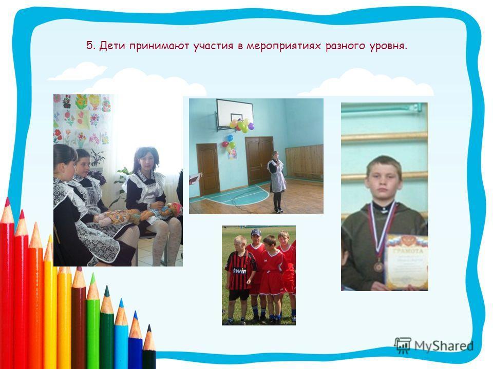 5. Дети принимают участия в мероприятиях разного уровня.