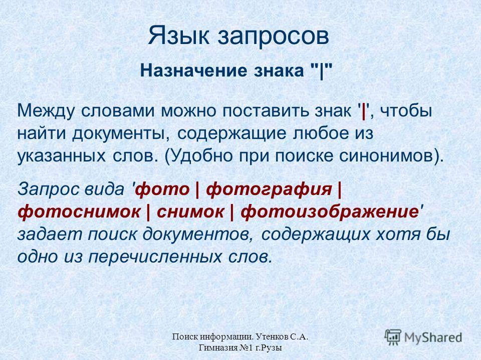 Поиск информации. Утенков С.А. Гимназия 1 г.Рузы Язык запросов Назначение знака