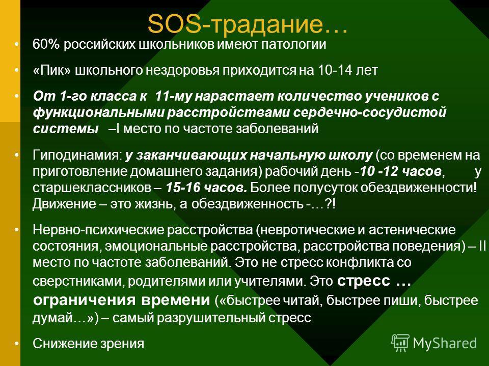 SOS-традание… 60% российских школьников имеют патологии «Пик» школьного нездоровья приходится на 10-14 лет От 1-го класса к 11-му нарастает количество учеников с функциональными расстройствами сердечно-сосудистой системы –I место по частоте заболеван