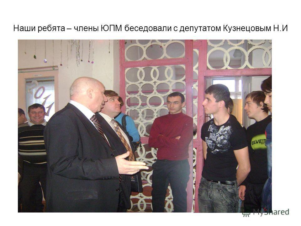 Наши ребята – члены ЮПМ беседовали с депутатом Кузнецовым Н.И