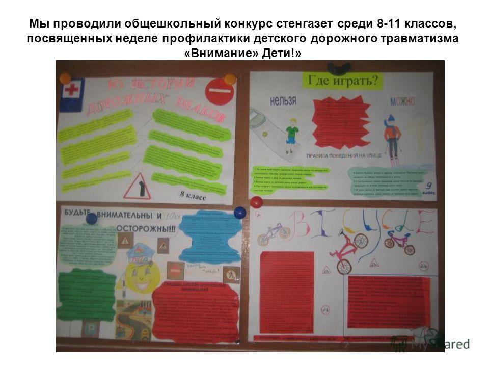 Мы проводили общешкольный конкурс стенгазет среди 8-11 классов, посвященных неделе профилактики детского дорожного травматизма «Внимание» Дети!»