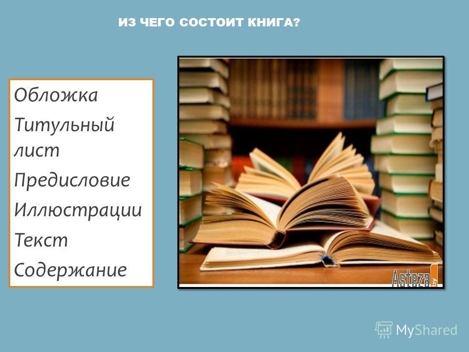 Обложка Титульный лист Предисловие Иллюстрации Текст Содержание ИЗ ЧЕГО СОСТОИТ КНИГА?