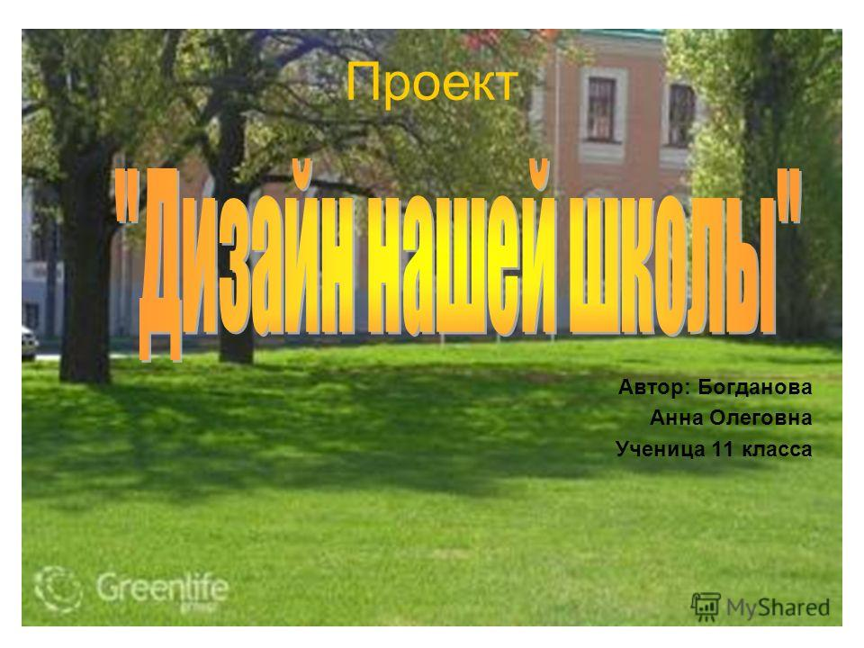 Проект Автор: Богданова Анна Олеговна Ученица 11 класса
