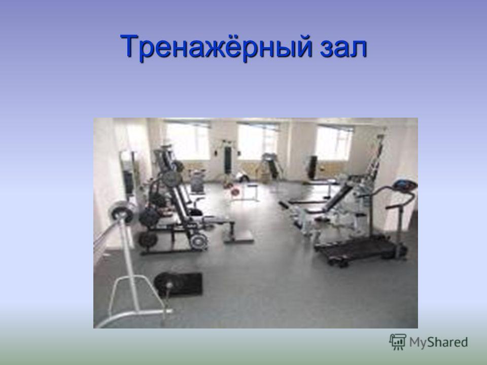Тренажёрный зал