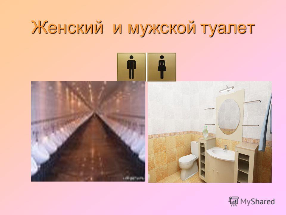Женский и мужской туалет
