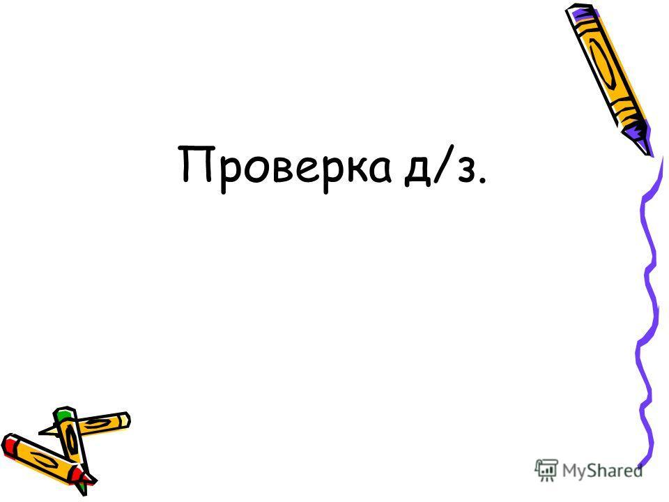 Проверка д/з.
