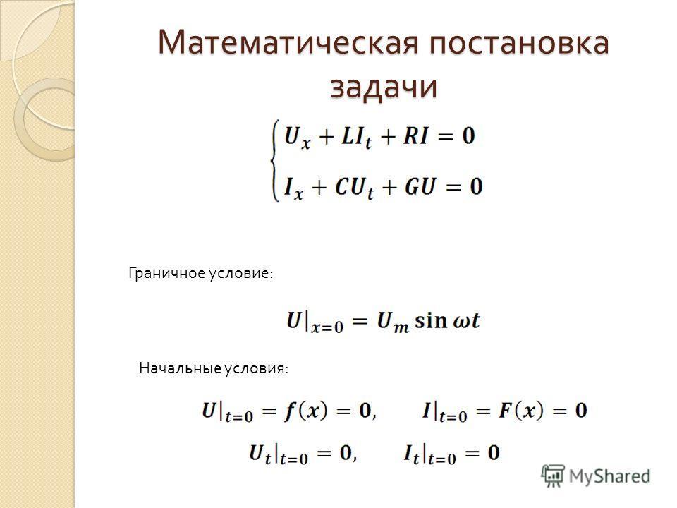 Математическая постановка задачи Граничное условие : Начальные условия :