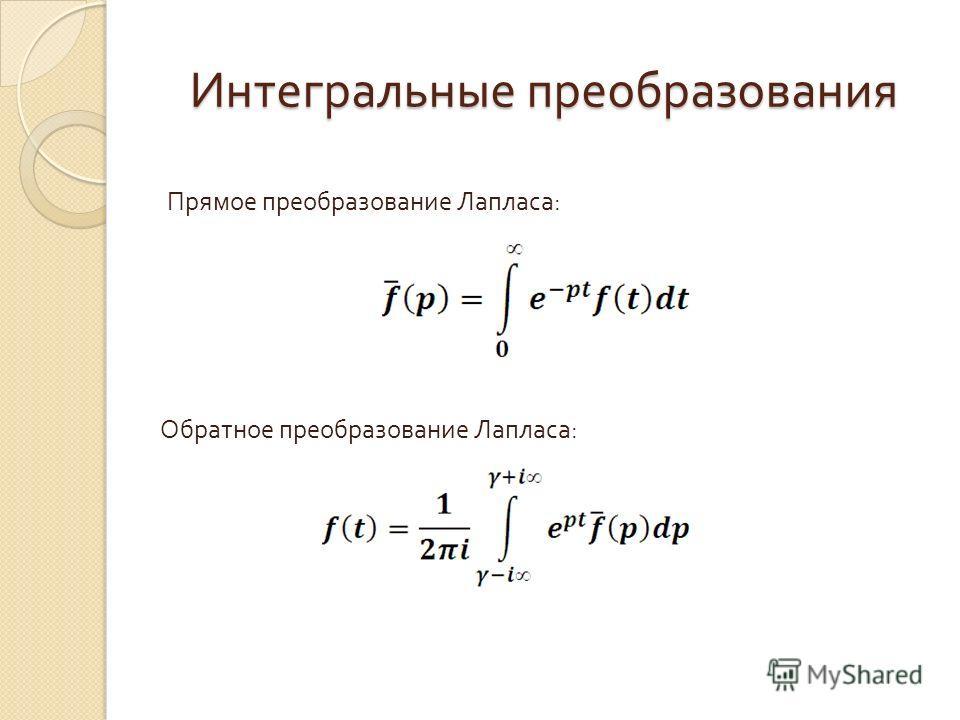 Интегральные преобразования Прямое преобразование Лапласа : Обратное преобразование Лапласа :