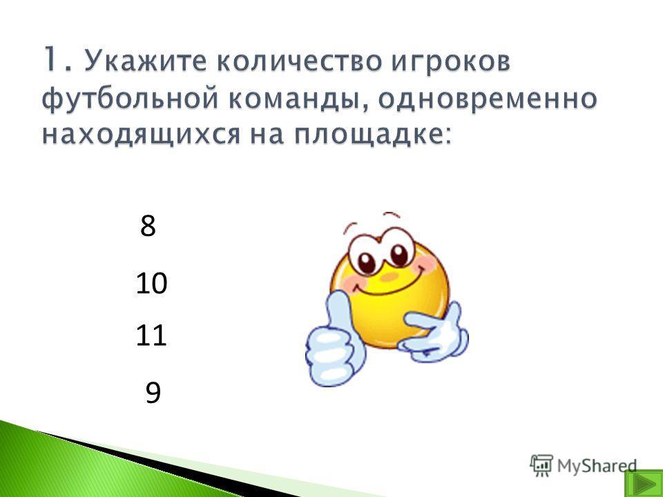 8 10 11 9