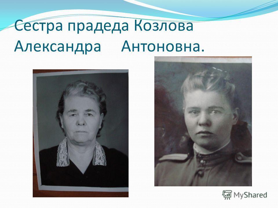 Сестра прадеда Козлова Александра Антоновна.