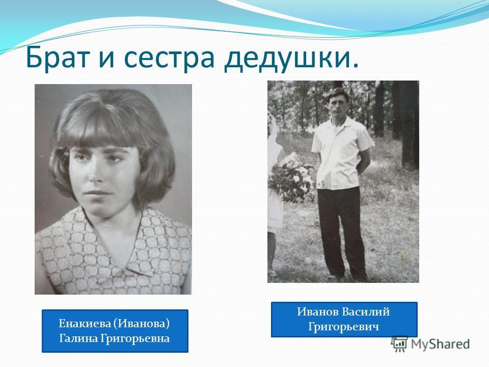Брат и сестра дедушки. Енакиева (Иванова) Галина Григорьевна Иванов Василий Григорьевич