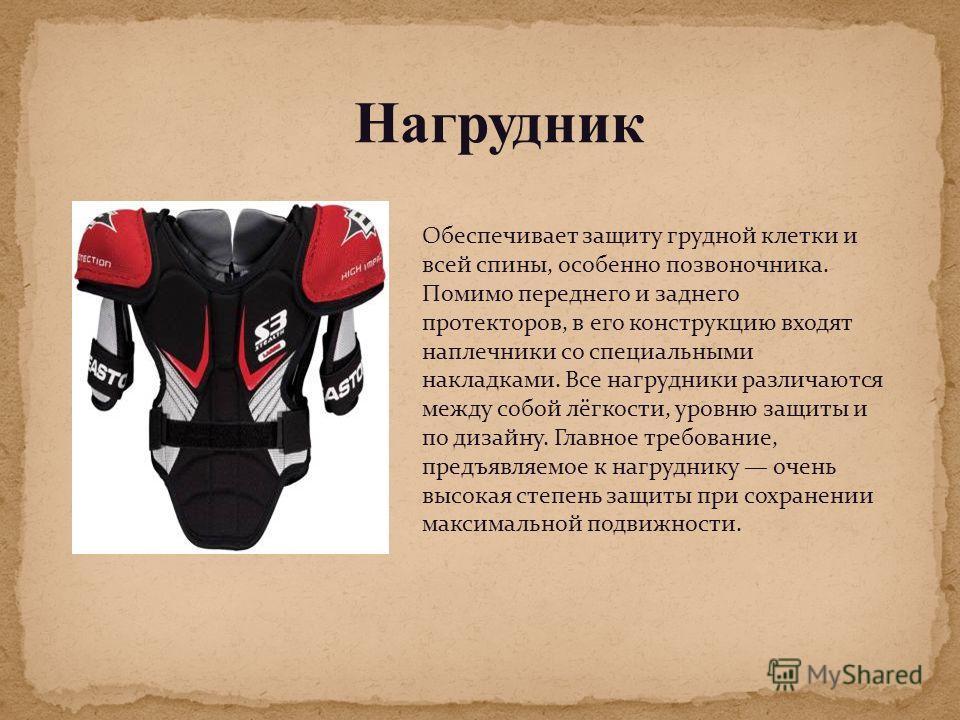 Основные требования, предъявляемые к шлему – легкость и простота крепления. На льду запрещено появляться в расстегнутом шлеме. Чаще всего шлем изготавливают из пластика хорошего качества. С его внутренней стороны обязательно должна быть специальная п