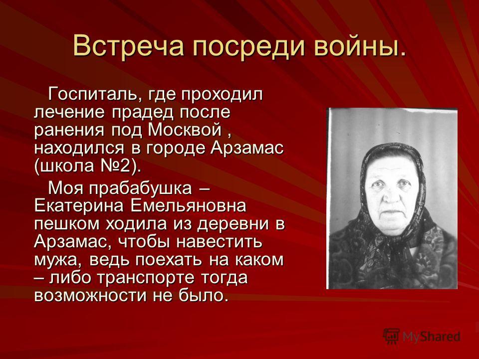Боевые ранения. В битве за Москву мой прадед был тяжело ранен в голову. Он остался жив только потому, что его, раненого, засыпало кирпичом обрушившейся стены. Всего за время войны прадед был 4 раза ранен и 1 раз контужен.