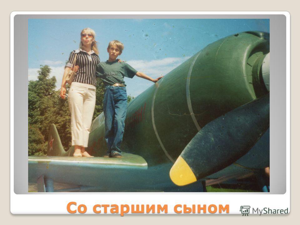 Удивительная женщина… Светлана Юрьевна не только хороший учитель, но также прекрасная жена и мать. Уже 21 год она состоит в браке. У неё два сына: Юрию 18 лет и совсем маленький Максимка.