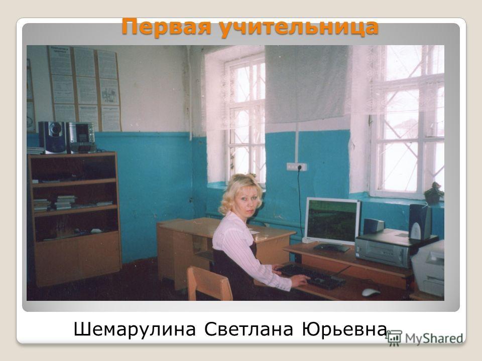 Шемарулина Анастасия Сейчас мне уже 15 лет, и я учусь в 10 классе Гагинской средней общеобразовательной школы. В моей памяти надолго останутся воспоминания о начальной школе и первой учительнице. Ведь это невозможно забыть!!!