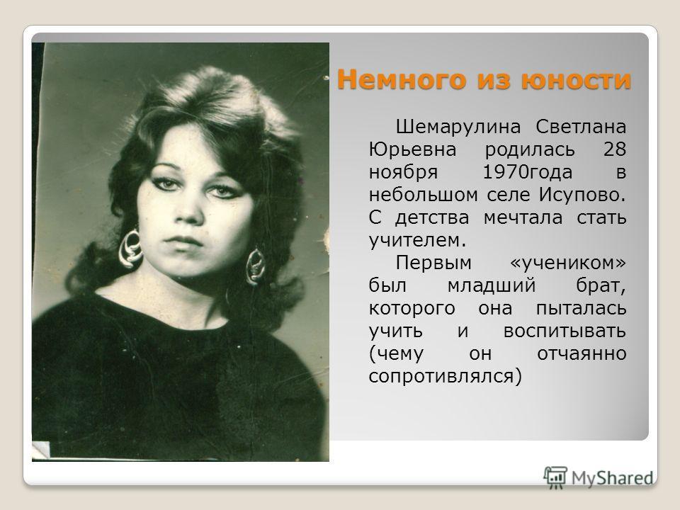 Первая учительница Шемарулина Светлана Юрьевна