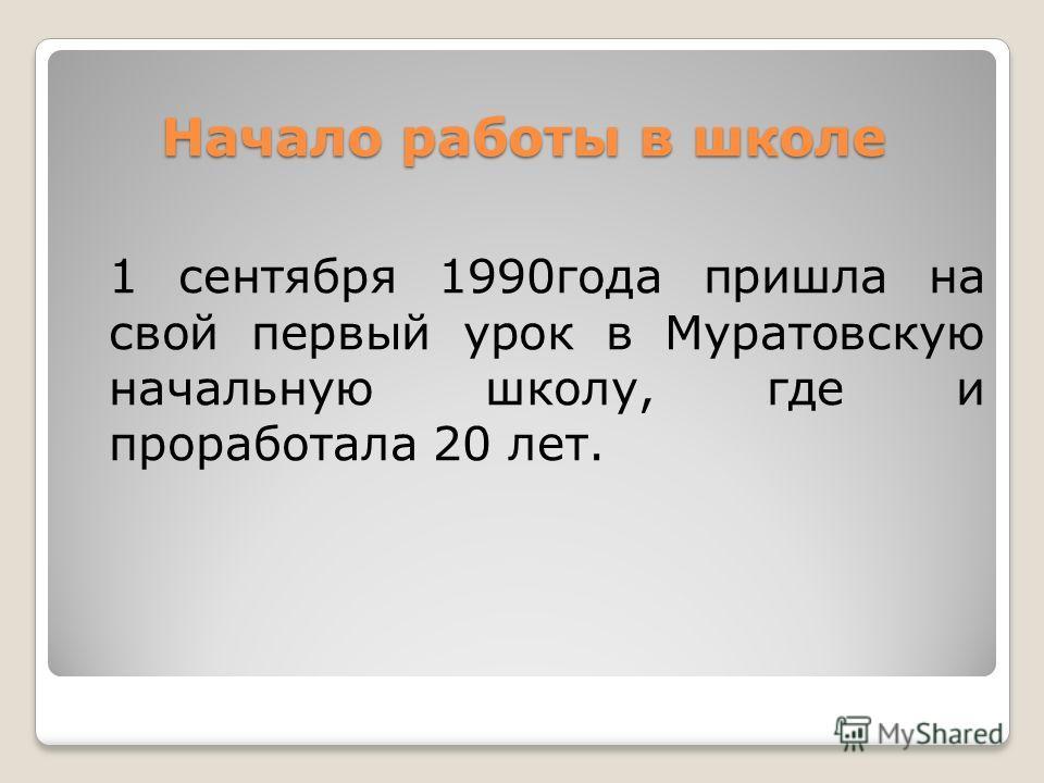 Немного из юности Шемарулина Светлана Юрьевна родилась 28 ноября 1970года в небольшом селе Исупово. С детства мечтала стать учителем. Первым «учеником» был младший брат, которого она пыталась учить и воспитывать (чему он отчаянно сопротивлялся)