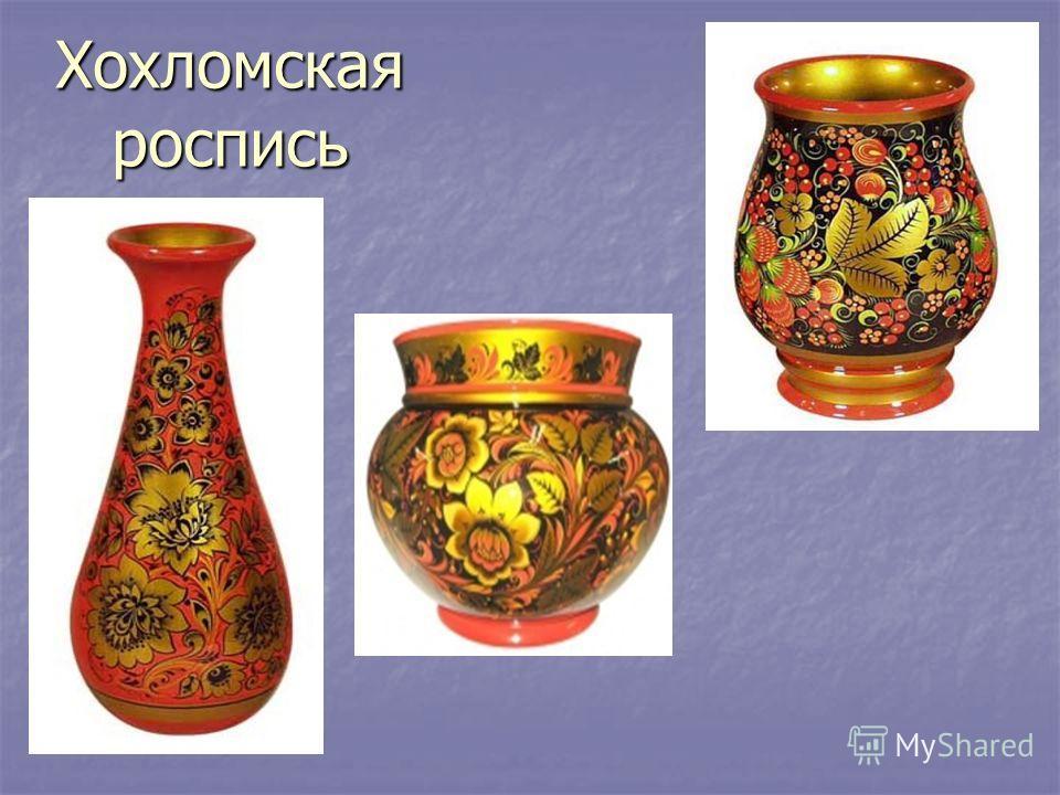 Хохломская роспись