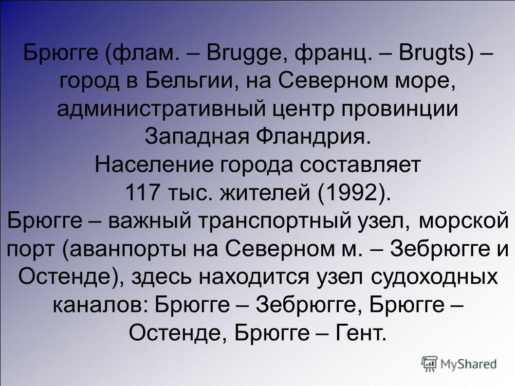 Тема занятия: «Брюггское кружево»