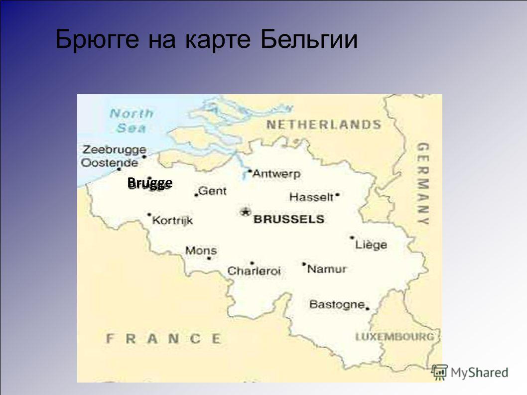 Брюгге расположен на территории западной Фландрии