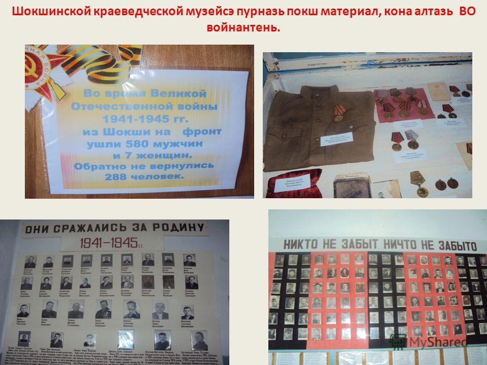 Шокшинской краеведческой музейсэ пурназь покш материал, кона алтазь ВО войнантень.