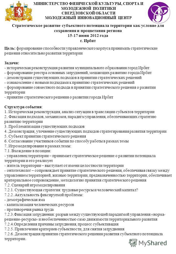МИНИСТЕРСТВО ФИЗИЧЕСКОЙ КУЛЬТУРЫ, СПОРТА И МОЛОДЕЖНОЙ ПОЛИТИКИ СВЕРДЛОВСКОЙ ОБЛАСТИ МОЛОДЕЖНЫЙ ИННОВАЦИОННЫЙ ЦЕНТР Стратегическое развитие субъектного потенциала территории как условие для сохранения и процветания региона 15-17 июня 2012 года г. Ирби