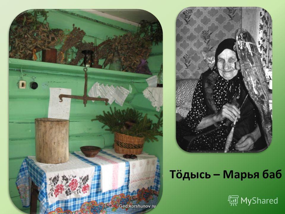 Тöдысь – Марья баб