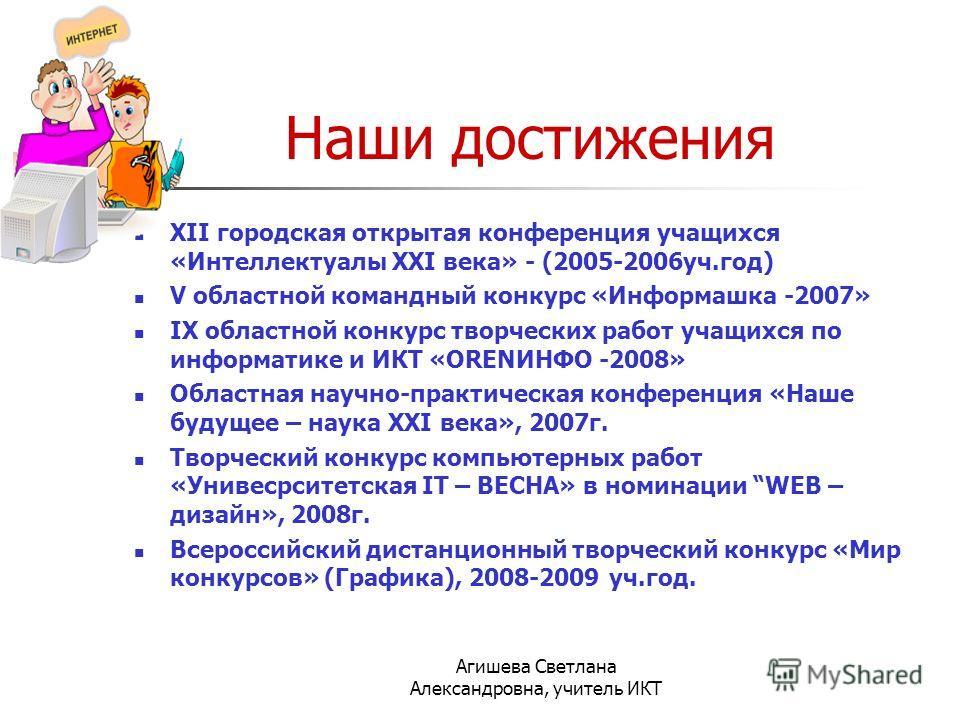 Наши достижения XII городская открытая конференция учащихся «Интеллектуалы XXI века» - (2005-2006уч.год) V областной командный конкурс «Информашка -2007» IX областной конкурс творческих работ учащихся по информатике и ИКТ «ORENИНФО -2008» Областная н