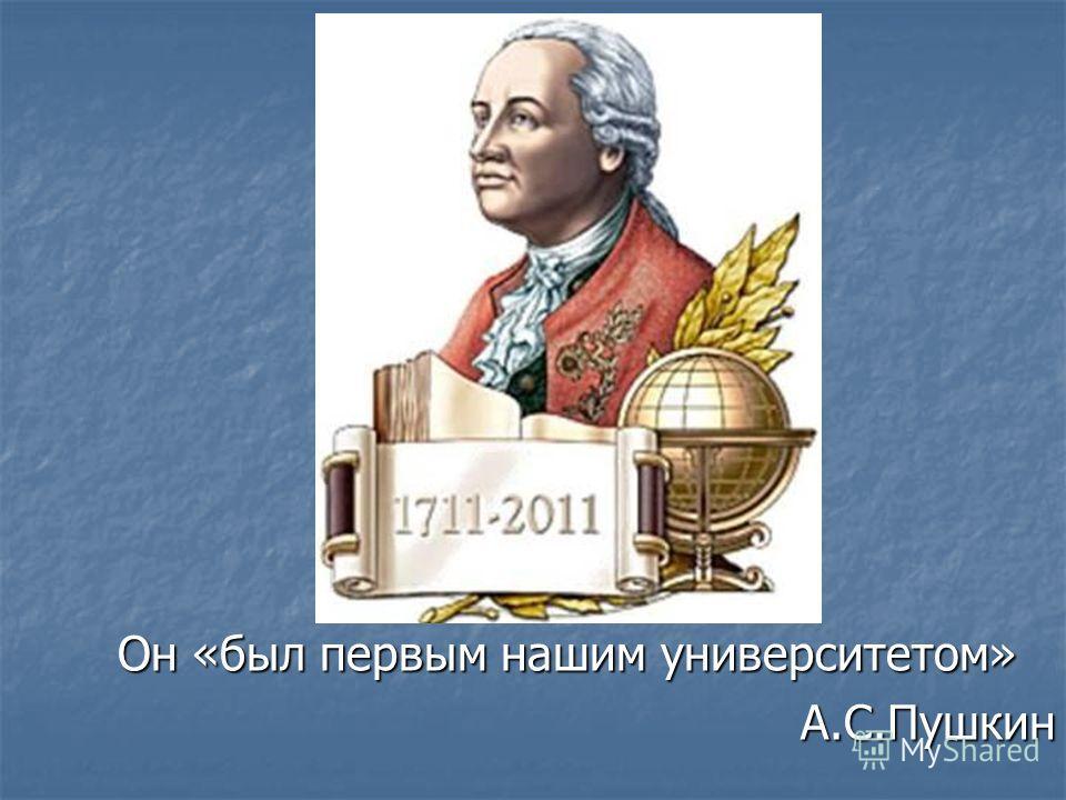 Он «был первым нашим университетом» А.С.Пушкин