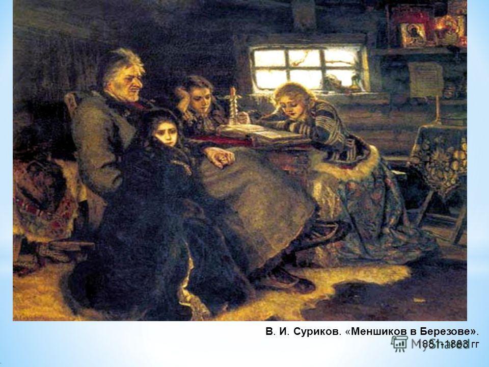 В. И. Суриков. «Меншиков в Березове». 1881-1883 гг.
