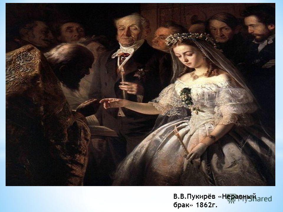 В.В.Пукирёв «Неравный брак» 1862г.