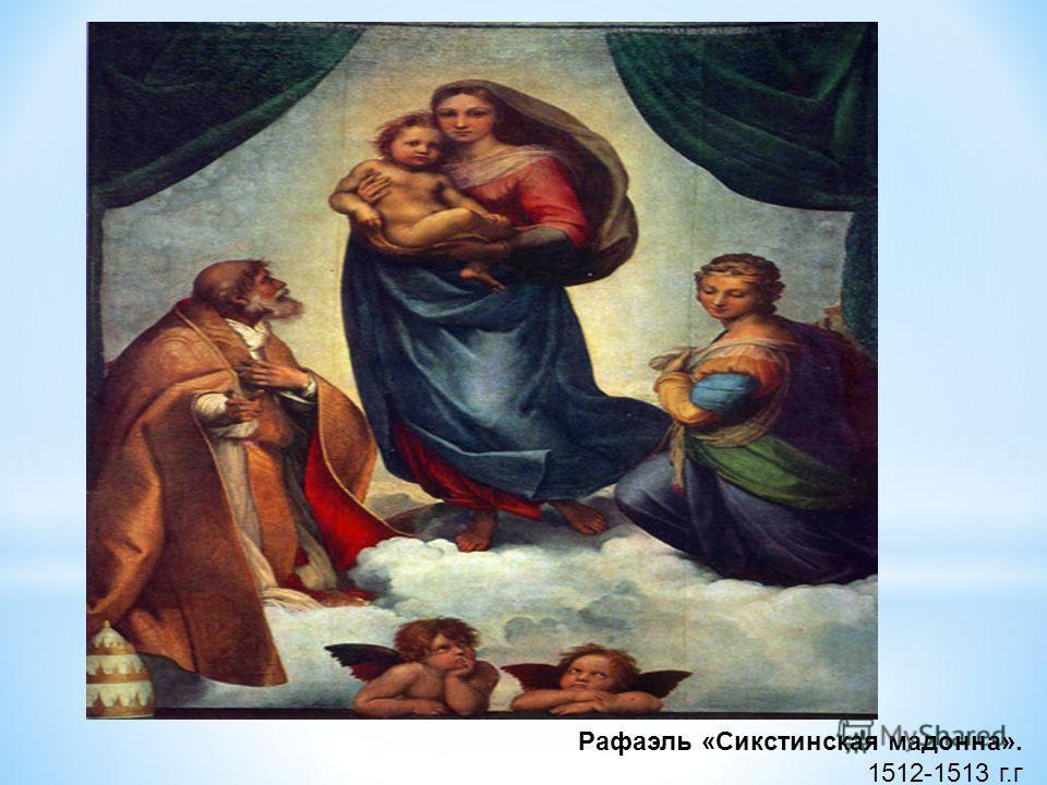 Рафаэль «Сикстинская мадонна». 1512-1513 г.г