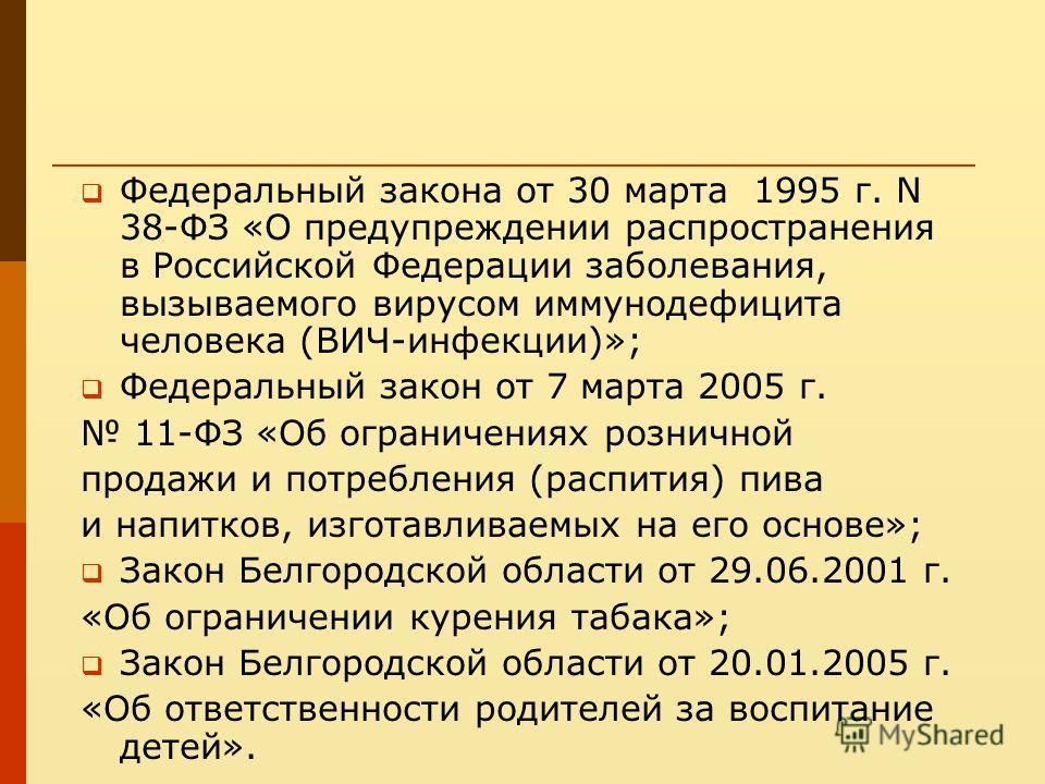 Федеральный закона от 30 марта 1995 г. N 38-ФЗ «О предупреждении распространения в Российской Федерации заболевания, вызываемого вирусом иммунодефицита человека (ВИЧ-инфекции)»; Федеральный закон от 7 марта 2005 г. 11-ФЗ «Об ограничениях розничной пр