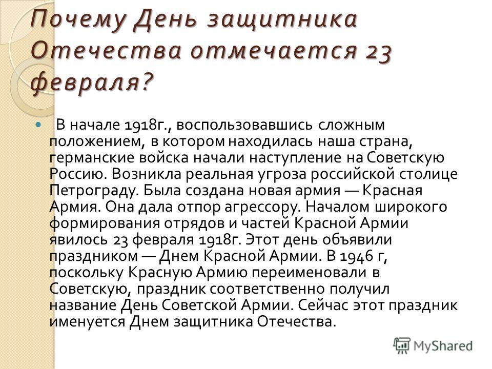 рабоче-крестьянской красной армии (ркка), а 29 января (11 февраля) декрет о создании рабоче