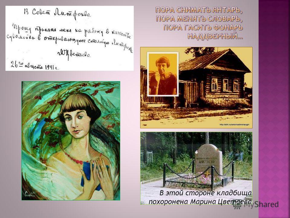 В этой стороне кладбища похоронена Марина Цветаева