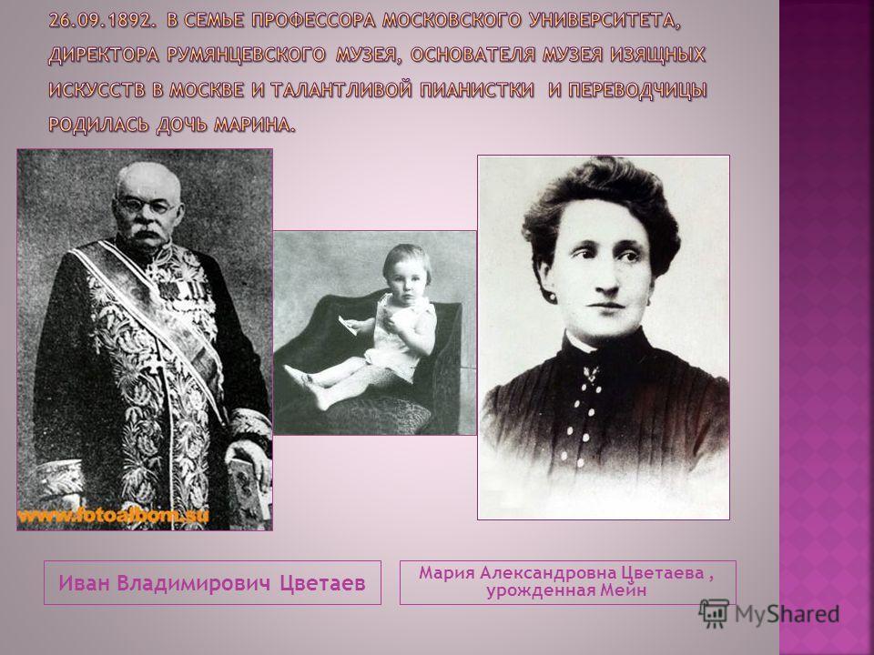 Иван Владимирович Цветаев Мария Александровна Цветаева, урожденная Мейн