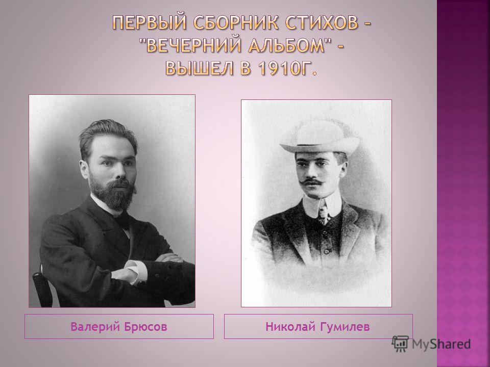 Валерий БрюсовНиколай Гумилев