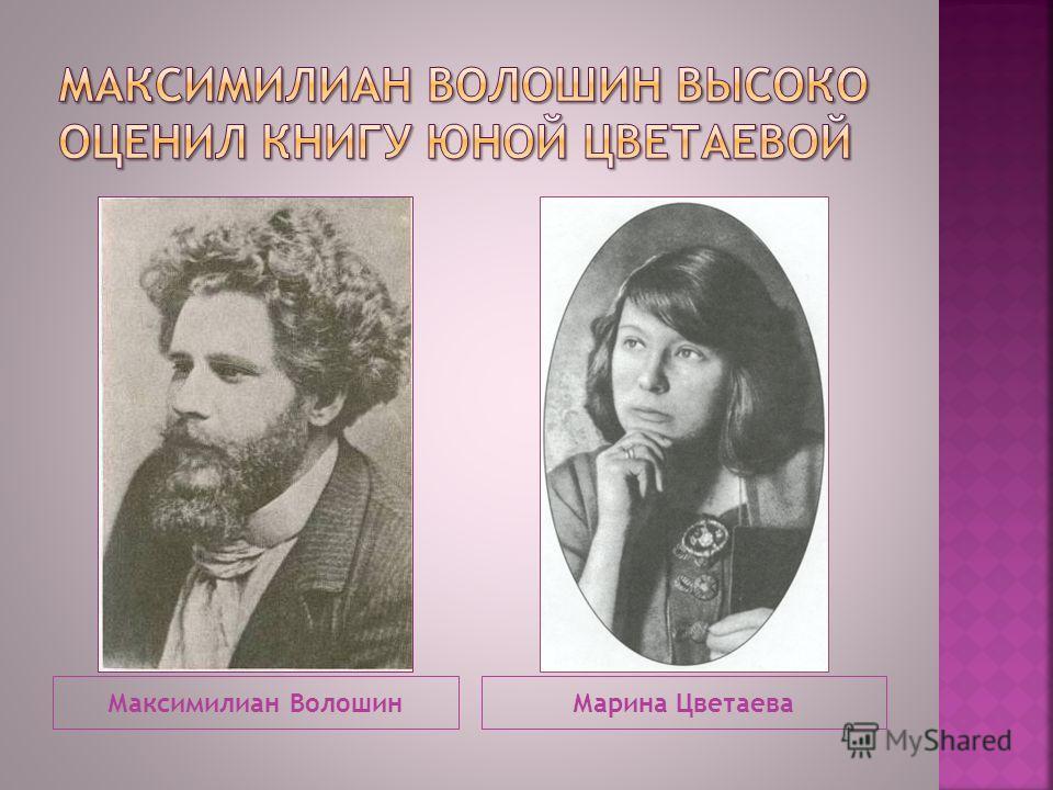 Максимилиан ВолошинМарина Цветаева