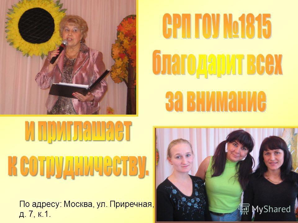 По адресу: Москва, ул. Приречная, д. 7, к.1.
