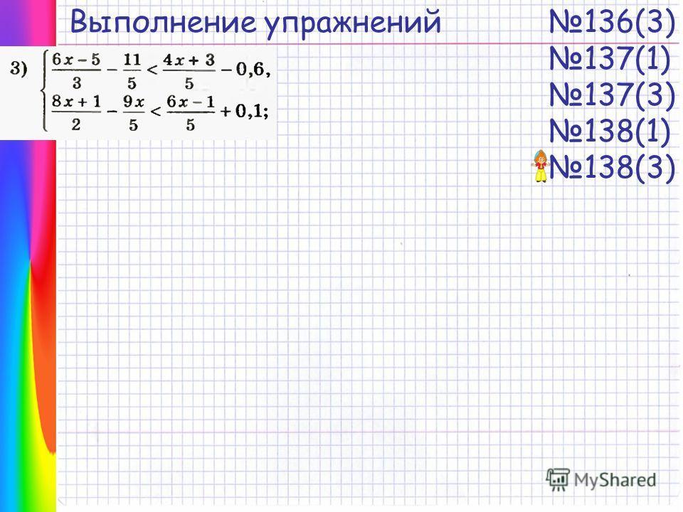 Выполнение упражнений136(3) 137(1) 137(3) 138(1) 138(3)