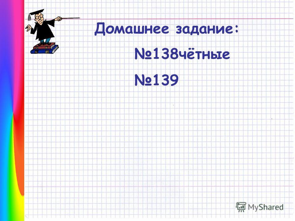 Домашнее задание: 138чётные 139