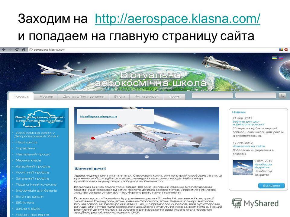 Заходим на http://aerospace.klasna.com/http://aerospace.klasna.com/ и попадаем на главную страницу сайта