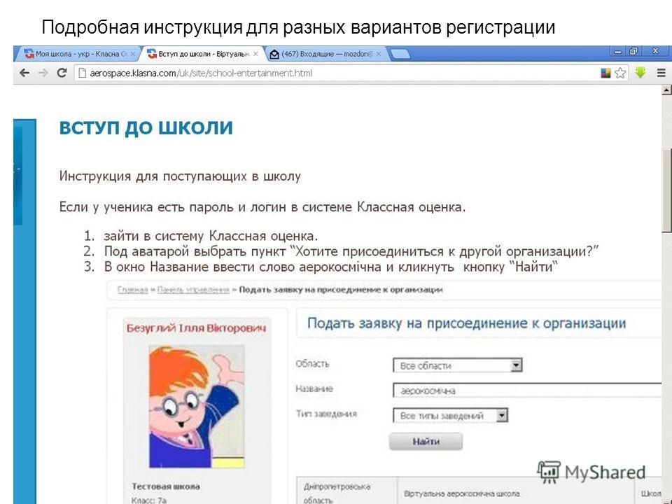 Подробная инструкция для разных вариантов регистрации